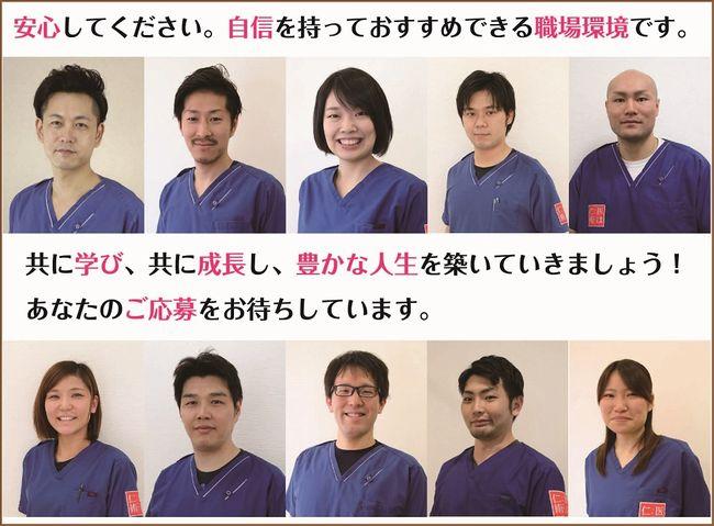 整骨院,求人,新宿,東京,正社員
