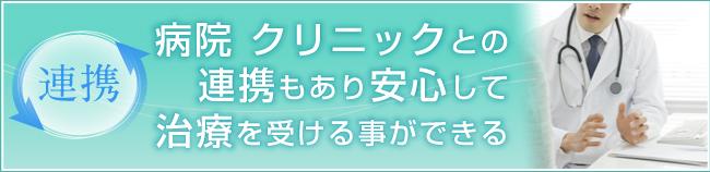 新宿・病院・整形外科・新宿西口