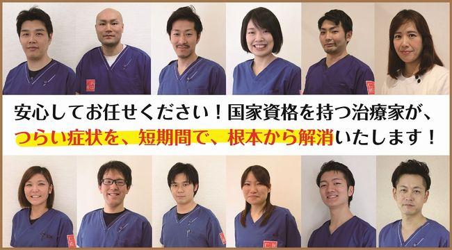 新宿、西新宿、整骨院、整体、腰痛