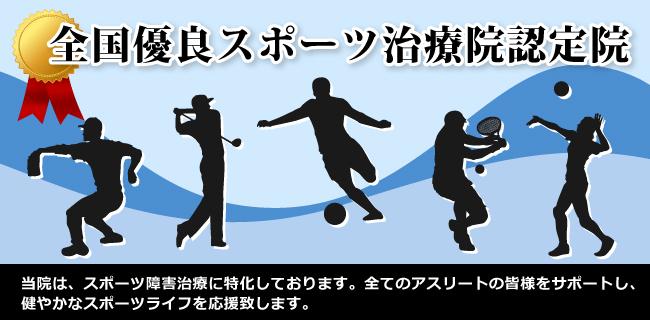 新宿区スポーツ治療院